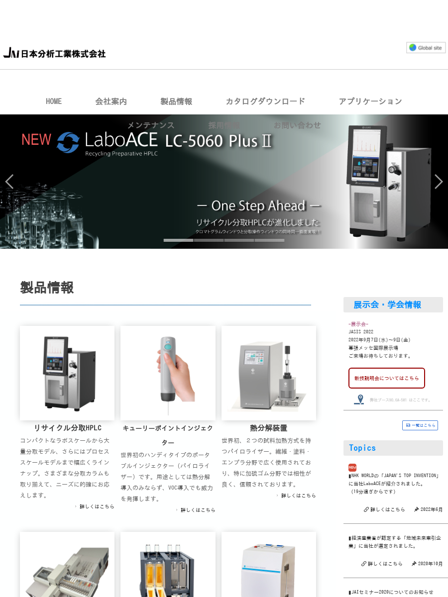 Recycling Preparative HPLC - Japan Analytical Industry Co ,Ltd